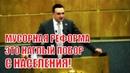 СРОЧНО Депутат ГД Ионин жестко высказался о мусорной реформе