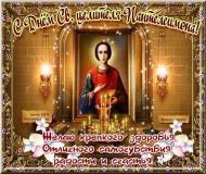 9 августа День памяти великомученика и целителя Пантелеимона