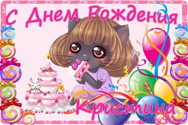 Поздравление с днем рождения для кристины девочки