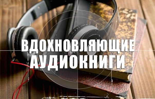 9 самых вдохновляющих аудиокниг