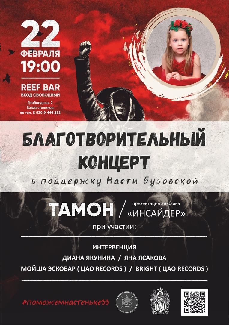 Афиша Ковров Тамон - Инсайдер / REEF BAR поможемнастеньке33