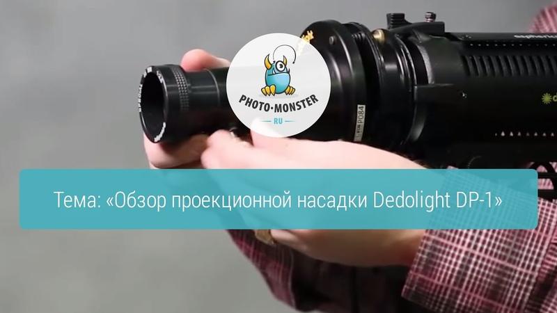 Обзор проекционной насадки Dedolight DP 1