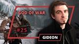 God of War - Gideon - 25 выпуск