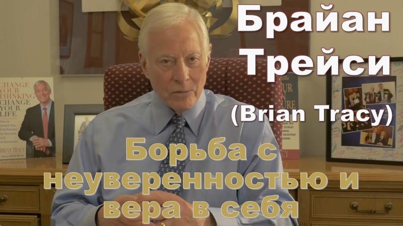 Брайан Трейси Борьба с неуверенностью и вера в себя