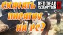 Как СКАЧАТЬ Red Dead Redemption 2 НА ПКТоррент на Проверку 24