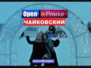 #хочуврешку Лидия Антоненко и Дарья Адаменко, г. Чайковский