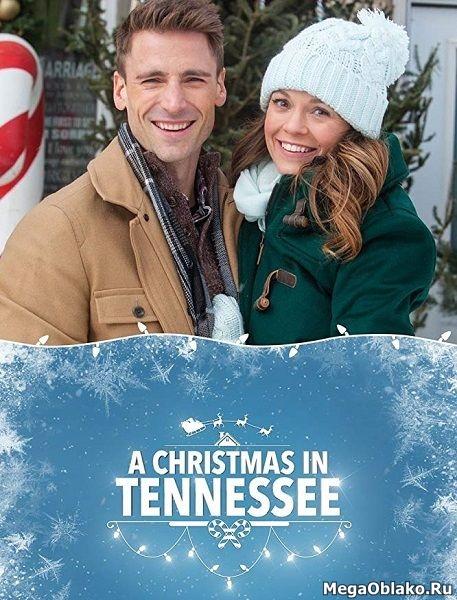 Рождество в Теннесси / A Christmas in Tennessee (2018/WEB-DL/WEB-DLRip)