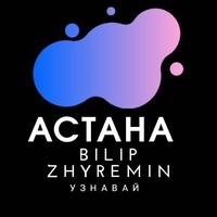 Астана Узнавай