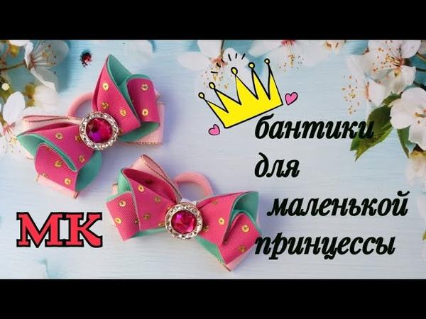 Бантики для маленькой принцессы канзаши мк/Fitas cor-de-rosa para uma princesa/ bows for a Princes