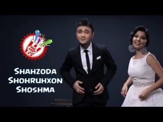 Shahzoda va Shohruhxon - Shoshma (Official music video)