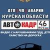 АВТОКАДР_46 ДТП | ЧП | Аварии | Курска и области