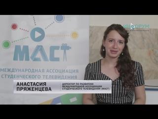 Инфорум в Грозном: Анастасия Пряженцева,директор по развитию Международной ассоциации студенческого телевидения (МАСТ).