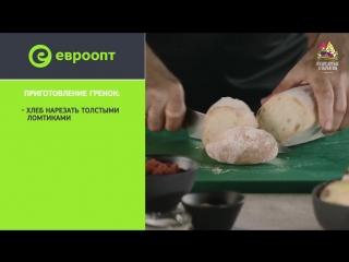 Кулинарные открытия с Евроопт. Печень на...анамянца (1080p).mp4