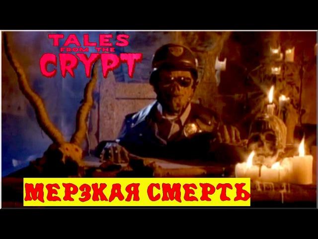 Байки из склепа - Мерзкая Смерть | 2 эпизод 3 сезон | Ужасы | HD 720p
