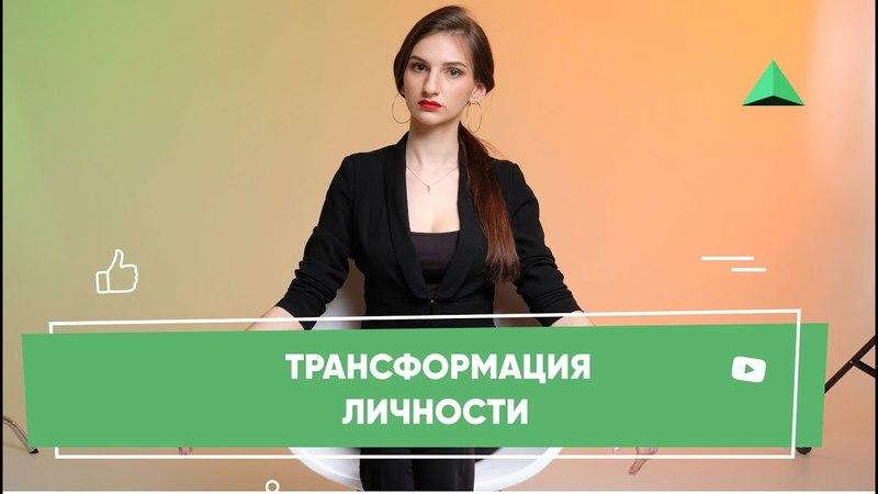 Бесплатный вебинар Трансформация личности