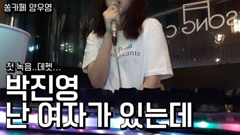 박진영 - 난 여자가 있는데 창현 거리 노래방 출연자 양우영