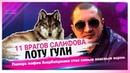 11 ВРАГ0В ЛОТУ ГУЛИ Главарь мафии Азербайджана стал самым опасным вором