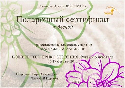 Подарочный сертификат на массаж своими руками