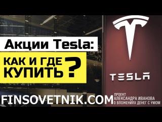 Акции Tesla: как и где купить?