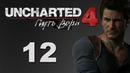 Uncharted 4 Путь вора - Глава 9 Только достойные - прохождение игры на русском 12