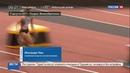 Новости на Россия 24 • ЧМ по легкой атлетике: 2 российских серебра за вечер