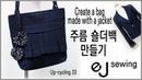 Up cycling - 33/upcycle/재킷으로 가방 만들기/shoulder bag made from a jacket./주름 숄더백