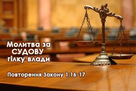 молитва за суди