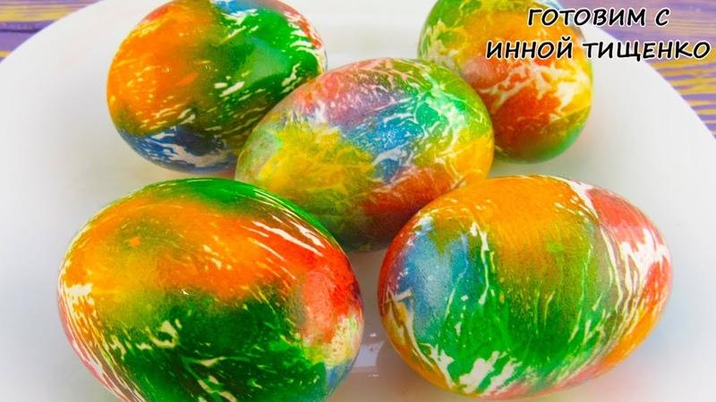 Яйца на Пасху – яркие и оригинальные! Простой способ покрасить пасхальные яйца!