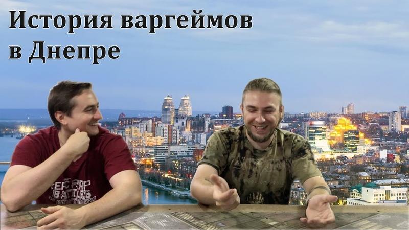 История варгеймов в Днепре