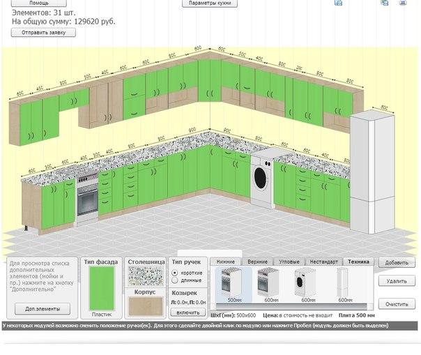 конструктор кухонь онлайн бесплатно