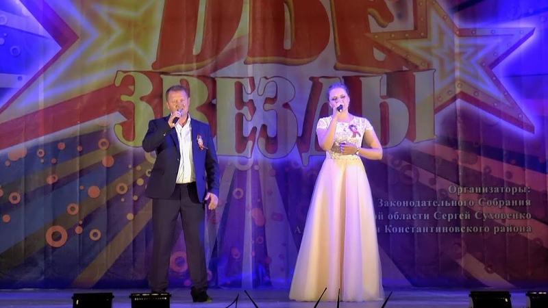 Сергей и Виктория Исаенковы на конкурсе Две Звезды в Константиновске