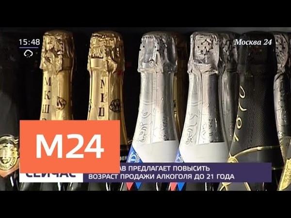 Минздрав предлагает повысить возраст продажи алкоголя с 21 года - Москва 24