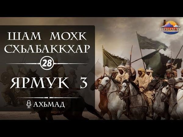 28) Шам мохк схьабаккхар - Ярмук 3 / Ахьмад
