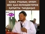 Қожаның ұрпақтарына уағыз Абдуғаппар Саманов.mp4