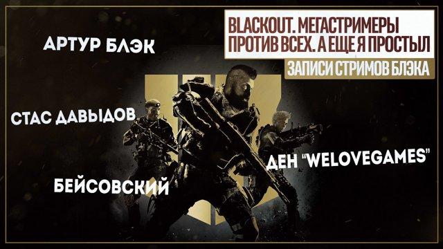 Отряд Самоубийц! Стас Давыдов, Дэн WLG, Бейсовский в моей тиме | СOD Blackout