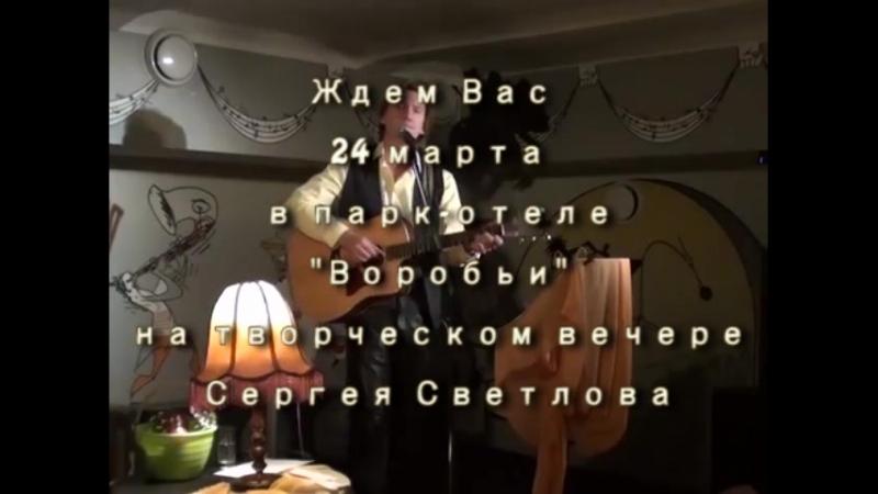Творческий вечер композитора и поэта Сергея Светлова 24 марта в парк-отеле «Воробьи»