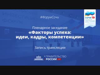 Российский инвестиционный форум  2019. Пленарное заседание.