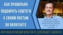 Как правильно подбирать хэштеги к своим постам во ВКонтакте