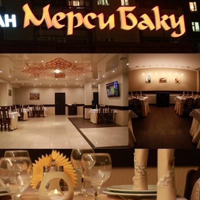 Мерси Баку