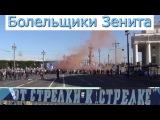 Болельщики Зенита (Санкт-Петербург) отметили свой первый домашний матч в сезоне массовым проходом от стрелки Васильевского остро