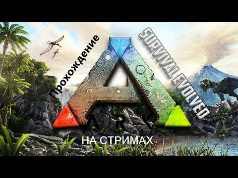 ARK Survival Evolved - Выживаем, строимся, приручаем)) Звеним яйцами в зимнем биоме!
