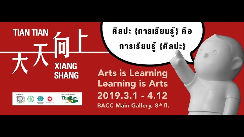 Danny Yung - 【Tian Tian Xiang Shang: Arts is Learning Learning is Arts】