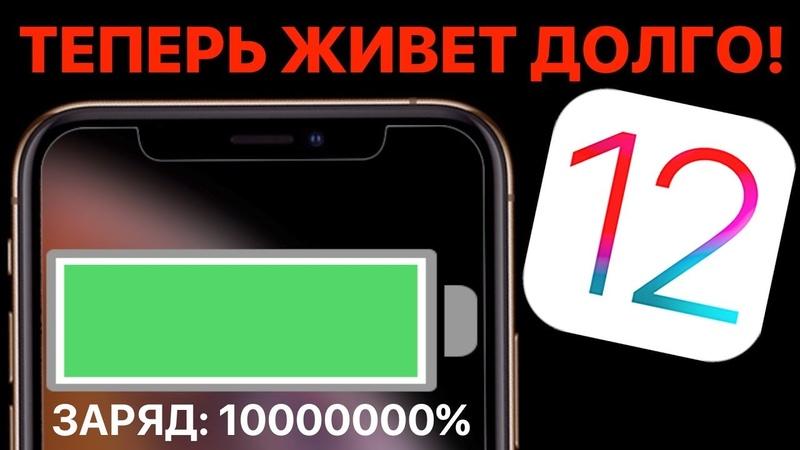 12 способов избавиться от быстрой разрядки iPhone и iPad на iOS 12