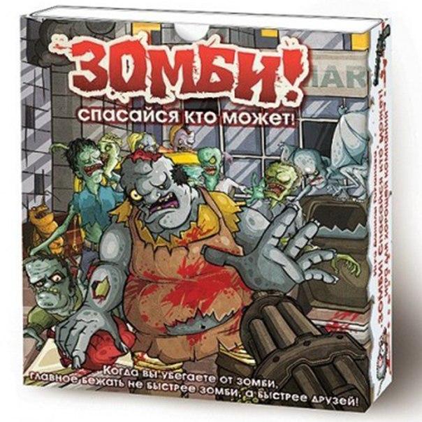 Зомби Спасайся кто может