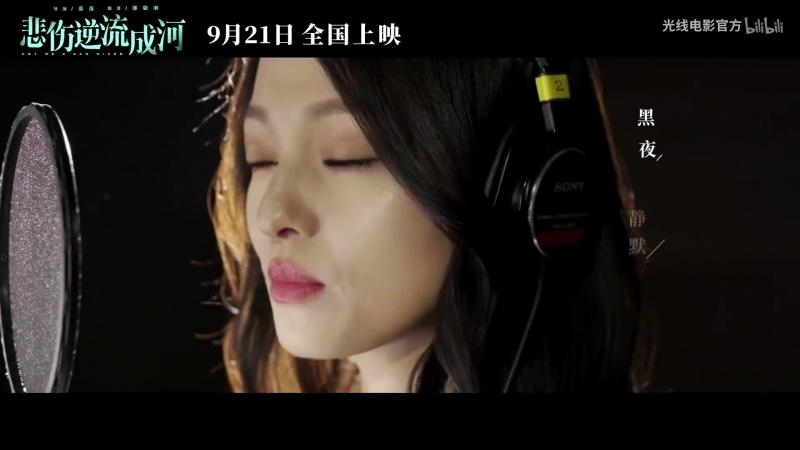 張韶涵Angela Zhang - 如河MV 電影《悲傷逆流成河》主題曲