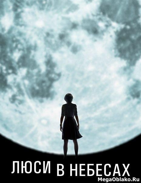 Люси в небесах / Lucy in the Sky (2019/WEB-DL/WEB-DLRip)