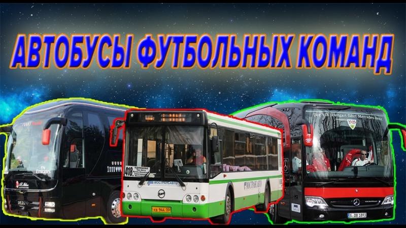 НА ЧЁМ ЕЗДЯТ КЛУБЫ? | Автобусы команд