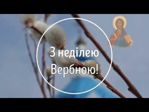 Вербна Неділя! З неділею Вербною Вас вітаю! Привітання Свято Неділя