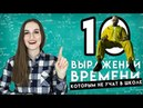 10 популярных выражений времени которым не учат в школе - разговорный английский - English Spot
