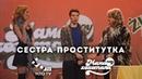 Сестра-проститутка Новогодний выпуск Мамахохотала-шоу НЛО TV